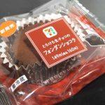 とろける生チョコのフォンダンショコラ【セブンイレブン】