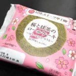 桜と抹茶のロールケーキ はる・はろう・ろうる【ローソン】