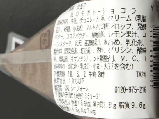 コンビニスイーツだ_苺の生ガトーショコラ【セブンイレブン】カロリー原材料表示00