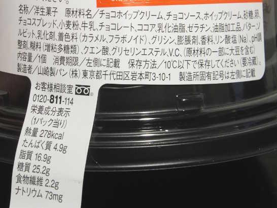 コンビニスイーツだ_チョコボンブケーキ【ローソン】カロリー原材料表示00