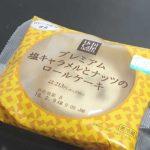 塩キャラメルとナッツのロールケーキ【ローソン】
