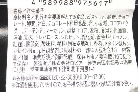 コンビニスイーツだ_窯焼きショコラケーキ【ファミリーマート】カロリー原材料表示01