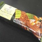 宇治抹茶アイスのアーモンドチョコレートバー【セブンイレブン】