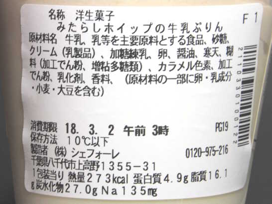 コンビニスイーツだ_みたらしホイップの牛乳ぷりん【セブンイレブン】カロリー原材料表示00