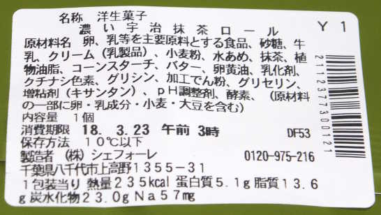 コンビニスイーツだ_濃い宇治抹茶ロール【セブンイレブン】カロリー原材料表示00