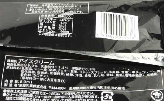 コンビニスイーツだ_北海道産ミルクのチョコがけシューアイス【ファミリーマート】カロリー原材料表示00