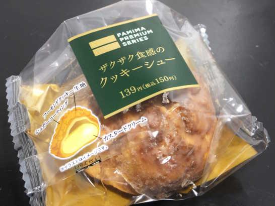 コンビニスイーツだ_ザクザク食感のクッキーシュー【ファミリーマート】外観00