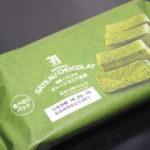 濃厚くちどけのガトーショコラ抹茶【セブンイレブン】Re
