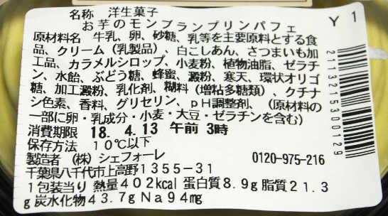 コンビニスイーツだ_お芋のモンブランプリンパフェ【セブンイレブン】カロリー原材料表示00