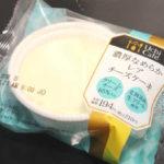濃厚なめらかレアチーズケーキ【ローソン】