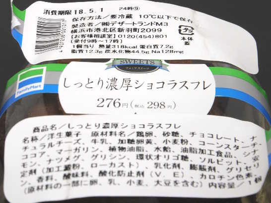 コンビニスイーツだ_しっとり濃厚ショコラスフレ【ファミリーマート】カロリー原材料表示00