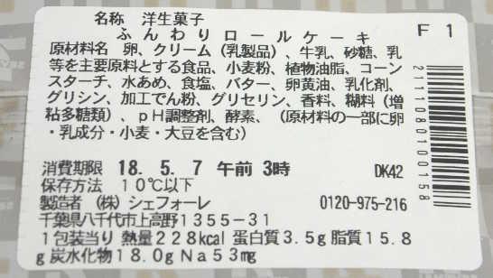 コンビニスイーツだ_北海道産クリームのふんわりロールケーキ【セブンイレブン】カロリー原材料表示00