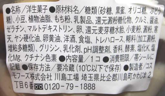 コンビニスイーツだ_みたらし餅と黒蜜ムース【ローソン】カロリー原材料表示01
