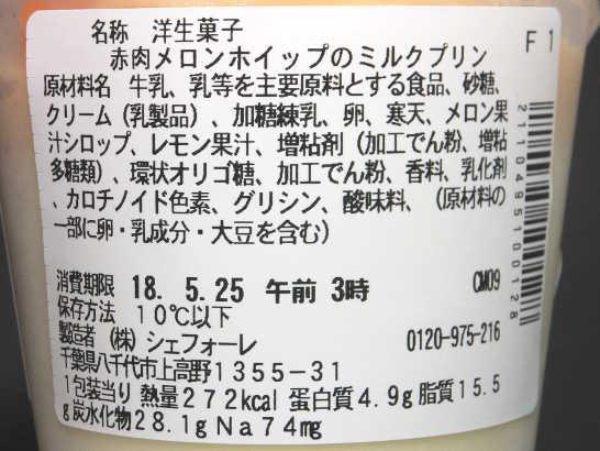 コンビニスイーツだ_赤肉メロンホイップのミルクプリン【セブンイレブン】カロリー原材料表示00