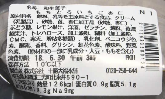 コンビニスイーツだ_もちとろいちご杏仁【セブンイレブン】カロリー原材料表示00