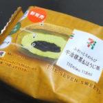 ふわっとろわらび 宇治抹茶&ほうじ茶【セブンイレブン】