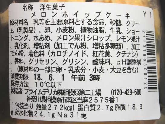 コンビニスイーツだ_メロンホイップケーキ【セブンイレブン】カロリー原材料表示00