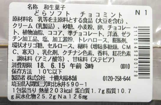 コンビニスイーツだ_どらソフトチョコミント【セブンイレブン】カロリー原材料表示00