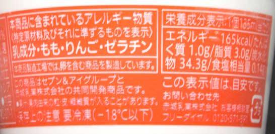 コンビニスイーツだ_フルーツ&ヨーグルト味氷【セブンイレブン】カロリー原材料表示01