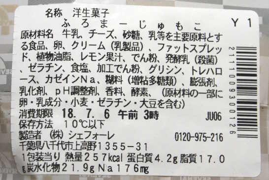 コンビニスイーツだ_ふろまーじゅもこ【セブンイレブン】カロリー原材料表示00