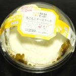 もこもこチーズケーキ(ベリーソース入り)【ローソン】