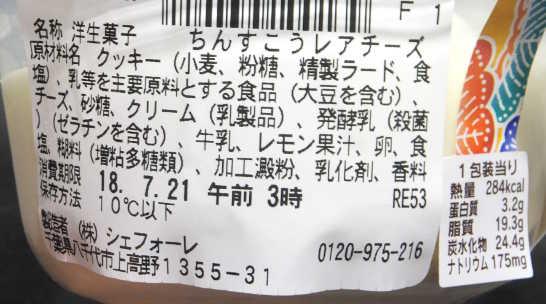 コンビニスイーツだ_塩ちんすこうレアチーズ【セブンイレブン】カロリー原材料表示00