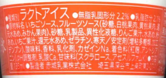 コンビニスイーツだ_フルーツ&ヨーグルト味氷【セブンイレブン】カロリー原材料表示00