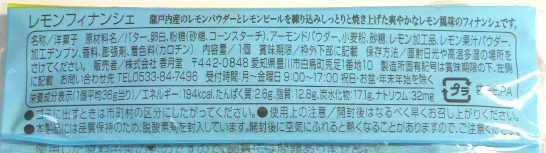 コンビニスイーツだ_レモンフィナンシェ【ファミリーマート】カロリー原材料表示00