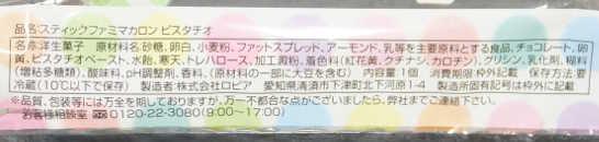 コンビニスイーツだ_スティック ファミマカロン ピスタチオ【ファミリーマート】カロリー原材料表示01