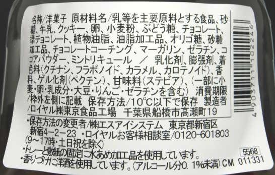 コンビニスイーツだ_チョコ&ミンティケーキ【セブンイレブン】カロリー原材料表示01