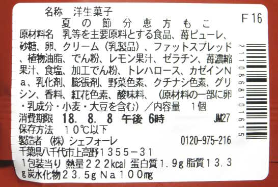 コンビニスイーツだ_恵方もこ【セブンイレブン】カロリー原材料表示00