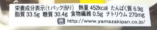 コンビニスイーツだ_レアチーズケーキ【ローソン】カロリー原材料表示00