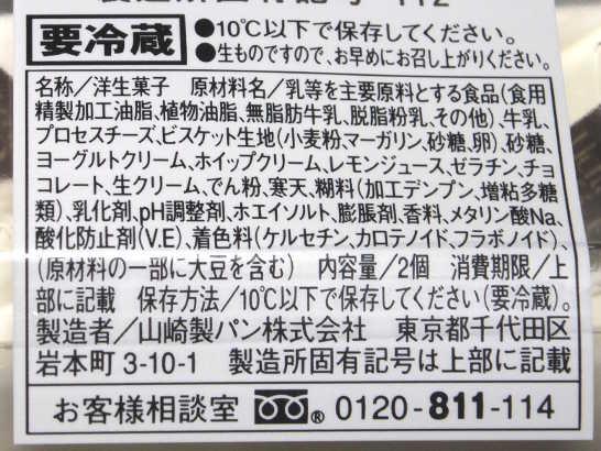 コンビニスイーツだ_レアチーズケーキ【ローソン】カロリー原材料表示01