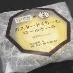 八天堂 カスタードくりーむロールケーキ【ローソン】