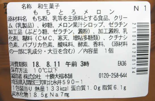 コンビニスイーツだ_もちとろメロン【セブンイレブン】カロリー原材料表示00