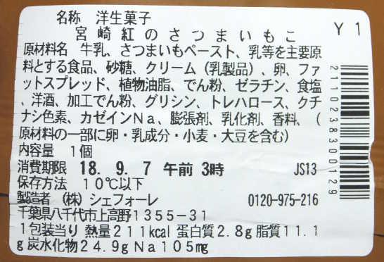 コンビニスイーツだ_宮崎紅のさつまいもこ【セブンイレブン】2018カロリー原材料表示00
