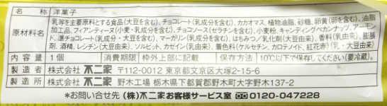 コンビニスイーツだ_GODIVA ショコラケーキ【ローソン×ゴディバ】カロリー原材料表示00