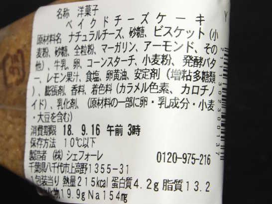 コンビニスイーツだ_ベイクドチーズケーキ【セブンイレブン】カロリー原材料表示00
