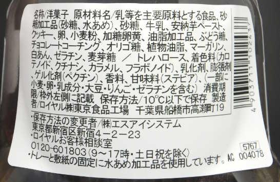 コンビニスイーツだ_安納芋のムースケーキ クッキー&芋ブリュレ【セブンイレブン】カロリー原材料表示01