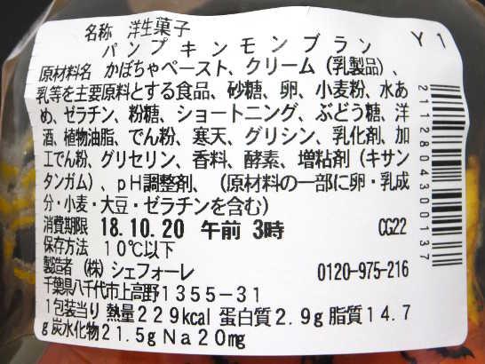 コンビニスイーツだ_パンプキンモンブラン【セブンイレブン】カロリー原材料表示00