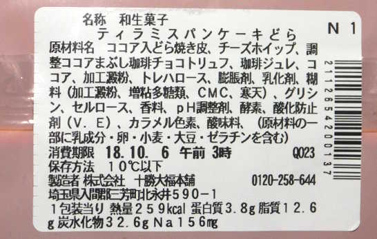 コンビニスイーツだ_ティラミスパンケーキどら【セブンイレブン】カロリー原材料表示00