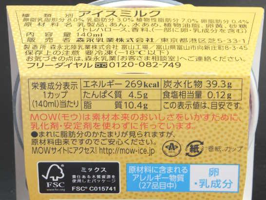 コンビニスイーツだ_モウ スペシャル 十勝あずき【セブンイレブン】カロリー原材料表示00