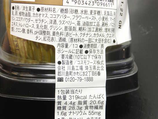 コンビニスイーツだ_ルビーチョコレートのショコラケーキ【ローソン】カロリー原材料表示00